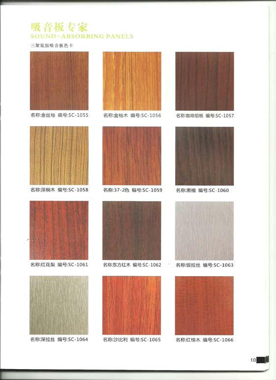 木质吸音板色卡1.jpg