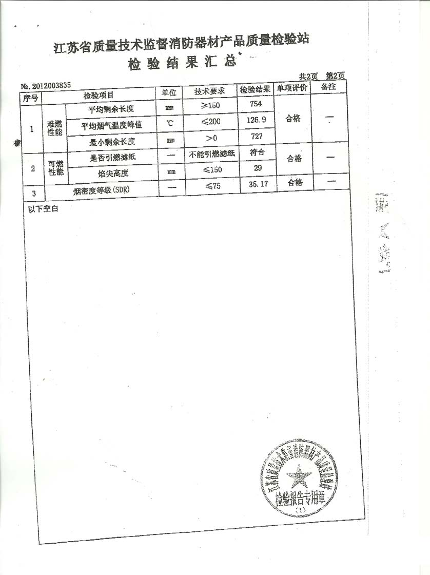 检测报告3.jpg