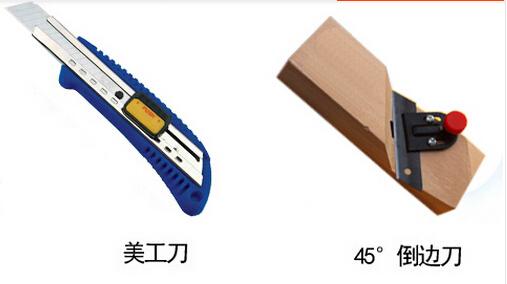 裁割工具.jpg